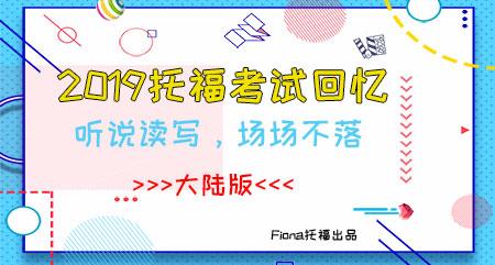 2019年1月12日大陆托福考试回忆
