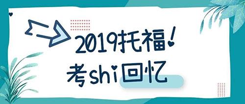 2019年5月4日大陆托福考试回忆