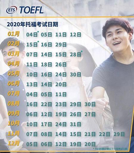 2020年托福考试时间表(全年)