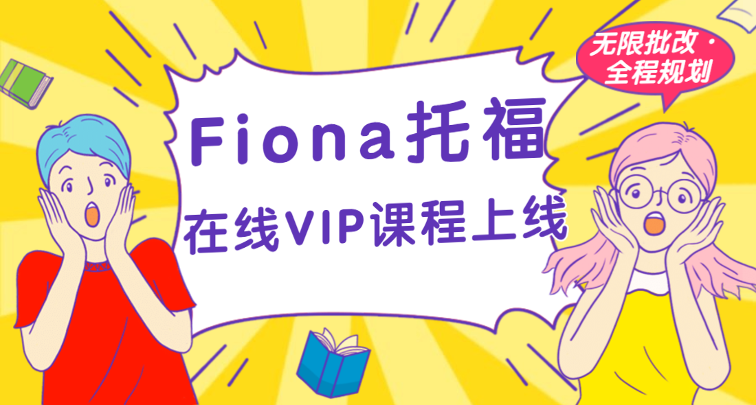 Fiona托福在线VIP课程上线!