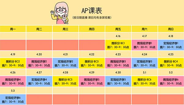 AP真题刷题班课程表