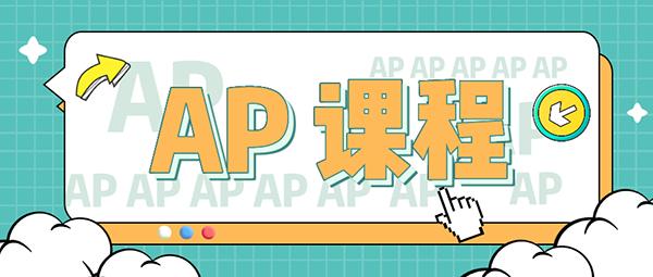 AP课程来啦:AP真题刷题班招生中
